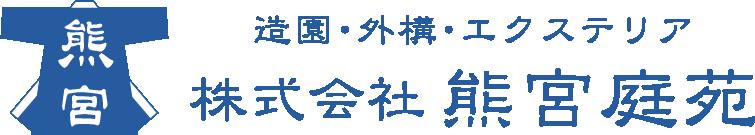 株式会社熊宮庭苑